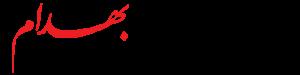 مجتمع تولیدی خدماتی بهدام لوگو رتینا